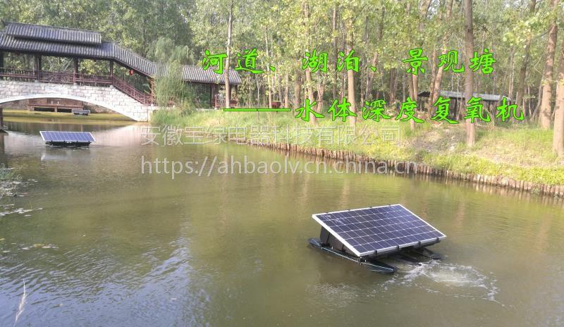 安徽宝绿供应太阳能曝气机,水体净化装置,太阳能深度复氧机