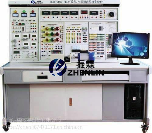 ZLTM-2010 PLC可编程.变频调速综合实验台 上海振霖