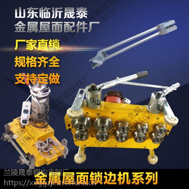 铝镁锰板430型电动锁边机生产厂家