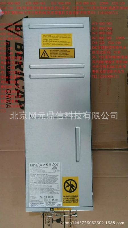 CX4-240 EMC电池