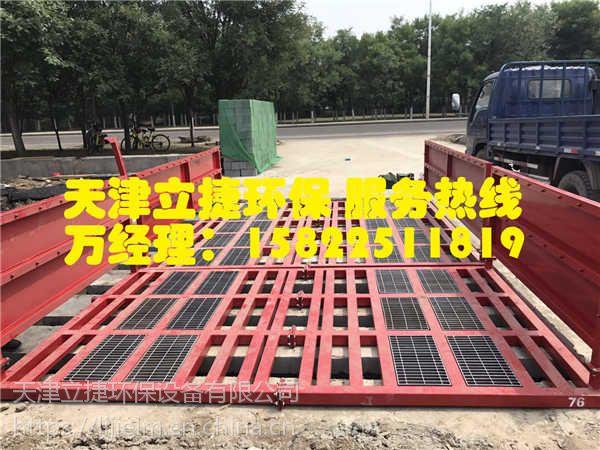 工地节水型洗车设备天津河东区速装热线立捷lj-11