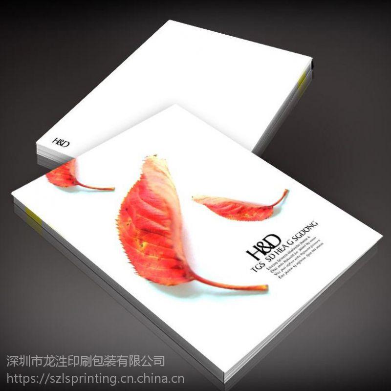 深圳印刷 画册 铜板纸宣传册 已为900多家企业提供印刷服务