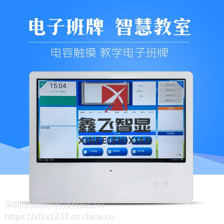 鑫飞XF-GG19BT 18.5寸电子班牌电容触摸一体机校园培训机构数字智能考勤门禁系统