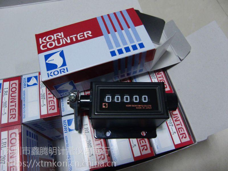 日本原装进口KORI古里计数器LBL-207-5