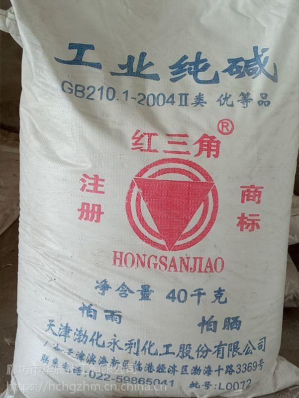 河北固安碳酸钠纯碱/工业级99碳酸钠/工业级纯碱【总经销】