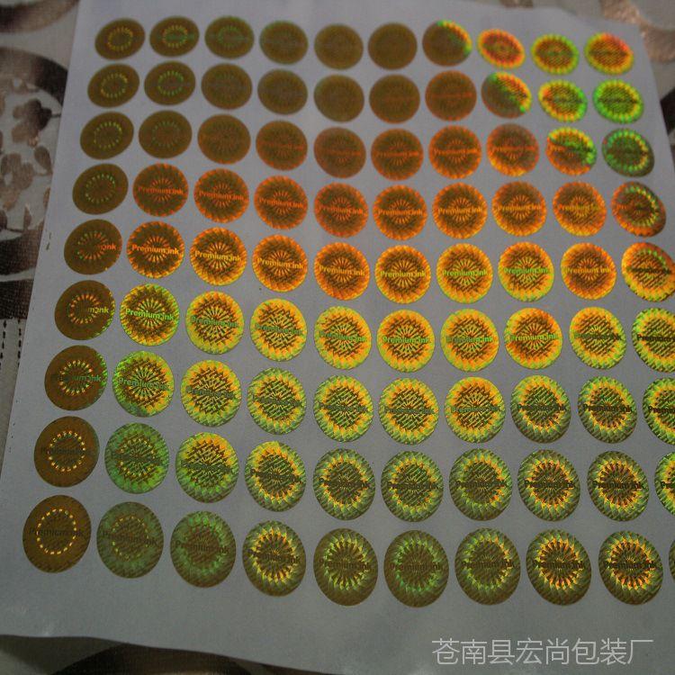厂家生产订做激光镭射合格证防伪标签全息防伪商标