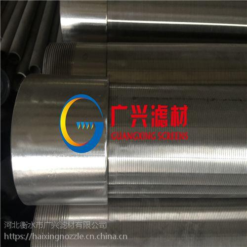 广兴绕丝滤水管约翰逊筛管厂家专业定制生产质优价廉