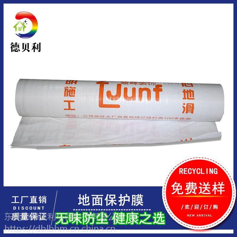 工地形象保护膜 免费拿样 防潮地面保护膜 易清理 耐磨 可加针织棉