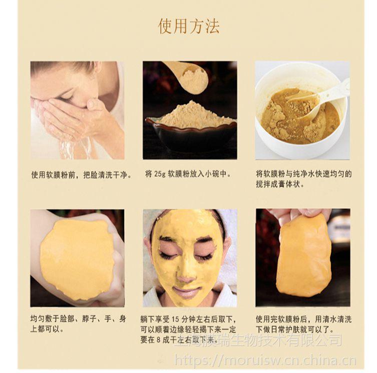 美容院专供 韩国24k黄金软膜粉 活性软面膜 星空软膜粉 oem面膜粉代加工