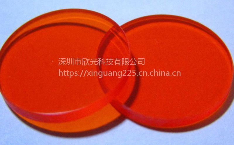 深圳欣光科技厂家专业供应有色玻璃 彩色滤光片