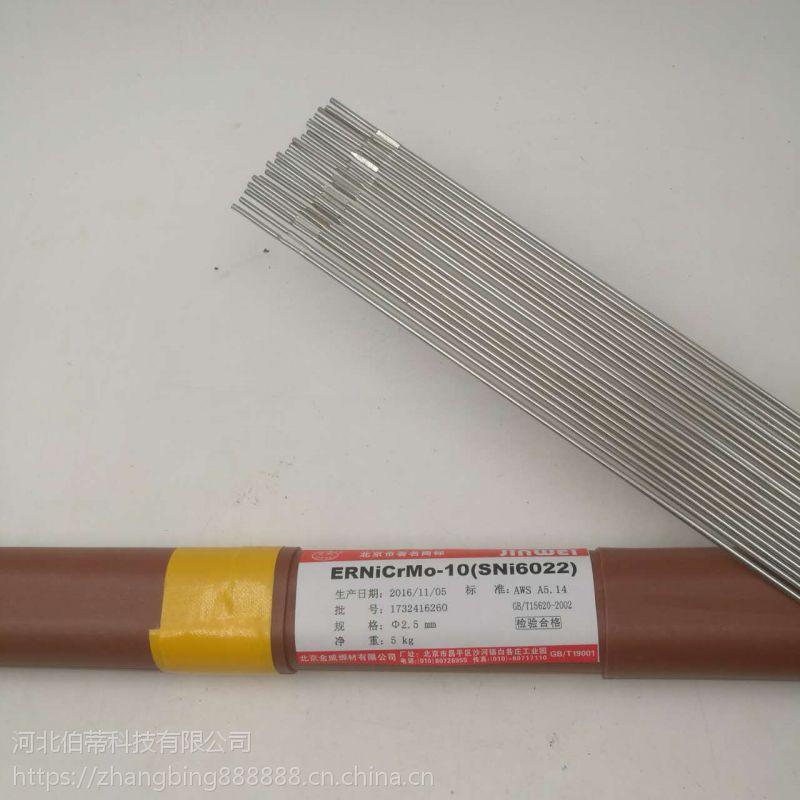 北京金威 ERNiCrMo-4 TIG镍铬合金氩弧焊丝 焊接材料