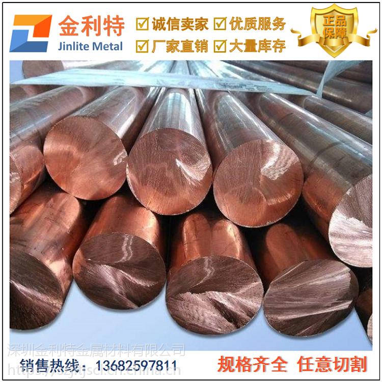 批发特硬QBe2.5铍铜棒 大直径铍铜棒切割零售