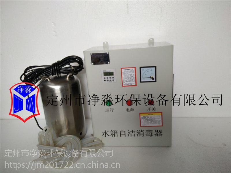 定州净淼 水箱自洁电子水解消毒器