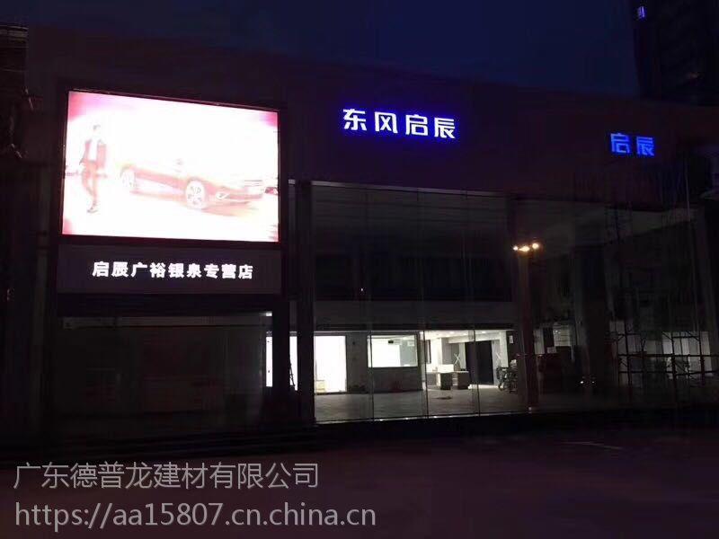 东风启辰4S店吊顶板生产厂家