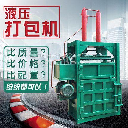 垃圾打包机 富兴废纸压缩机 废品废料液压打包机哪里有卖