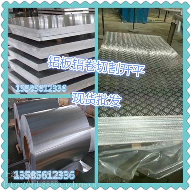 浙江厂家直销5052氧化铝板6061中厚铝板