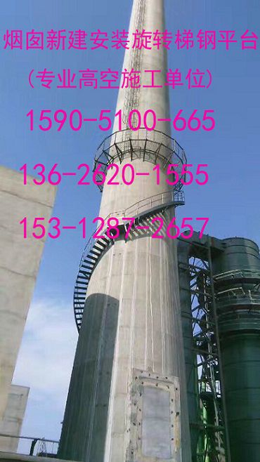甘肃省钢烟筒制作安装施工工程