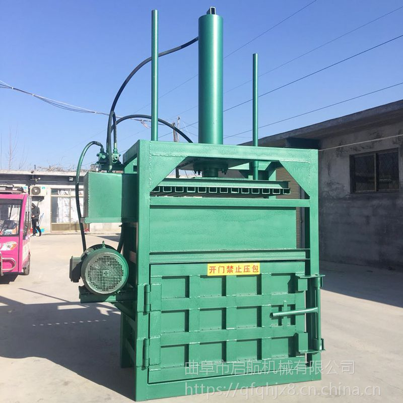 立式液压钢带打包机 启航印刷厂废纸捆包机 大机油桶压扁机厂家