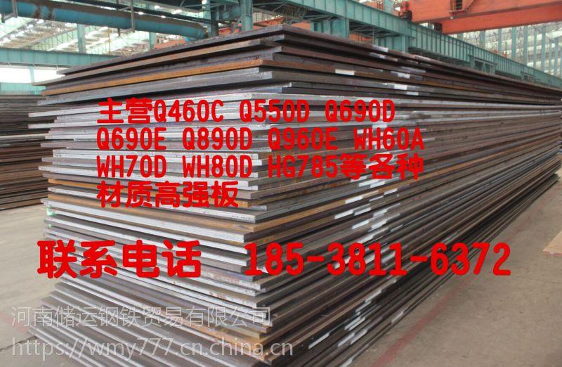 【绵阳Q690D高强板 调质保性能四川广元Q690D钢板切割 新钢西南分公司供应】