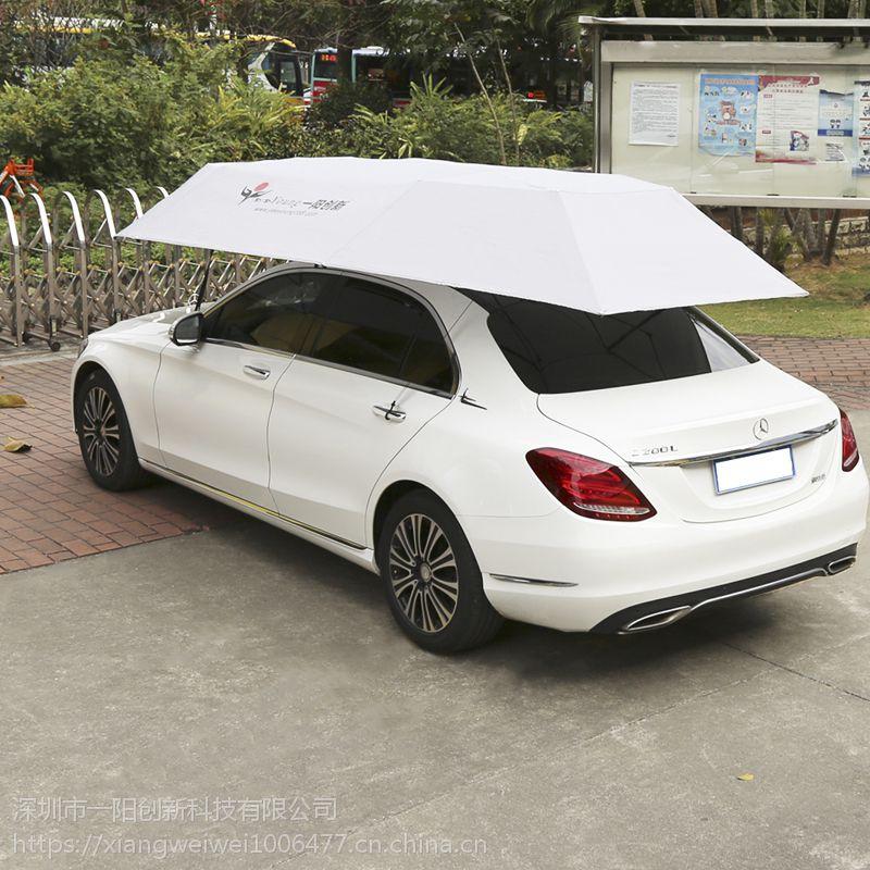 一阳创新4.0x2.2米智能汽车遮阳伞全自动移动车篷智能遥控车折叠车棚车顶夏季