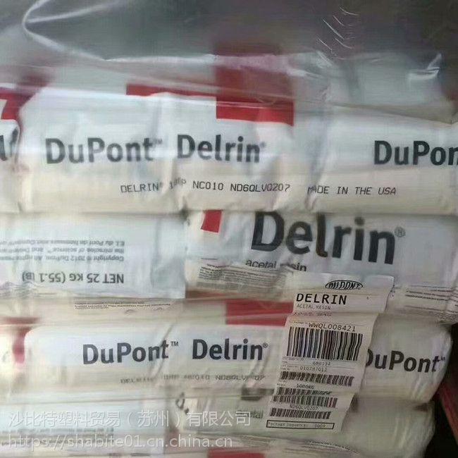 Delrin 100KM 芳族聚酰胺纤维