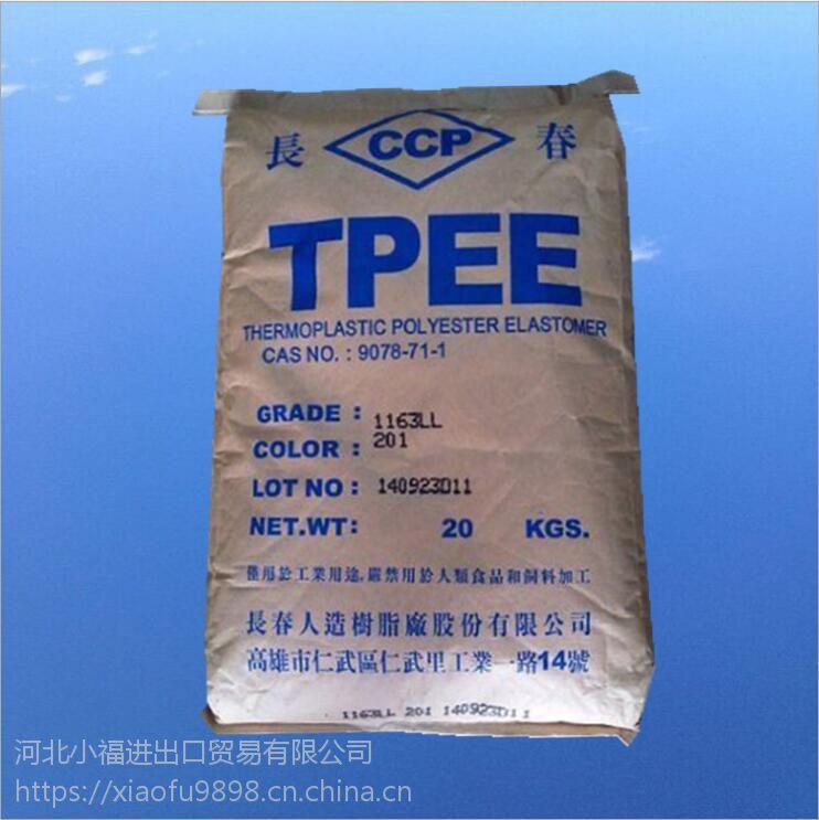 河北沧州 天津 山东专业出售TPEE (台湾长春 1155LL )良好的抗蠕变 柔韧性 抗氧化塑料