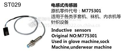 供应手套机、袜机、内衣机等针织设备电感式传感器-义乌思腾电子科技有限公司