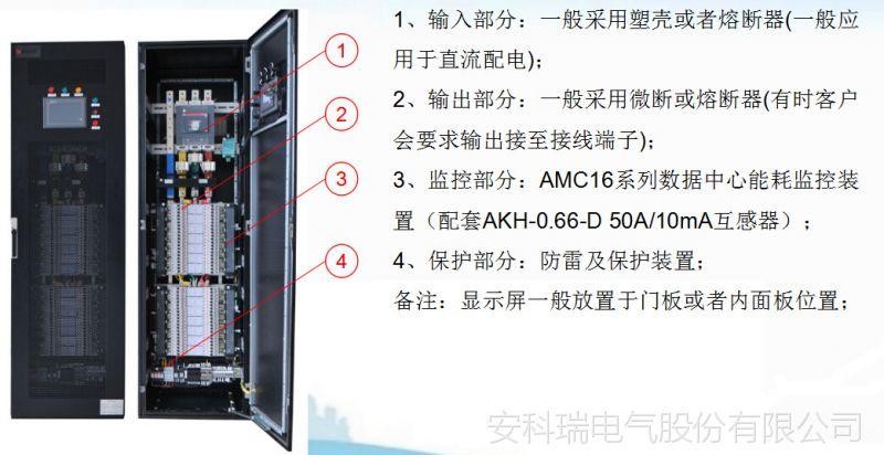 安科瑞电气ANDPF42精密列头柜42路监测用UPS精密配电柜厂家直销