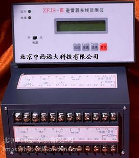 中西(LQS现货)氧化锌避雷器在线监测仪 型号:NS14-ZFJS-III库号:M105649