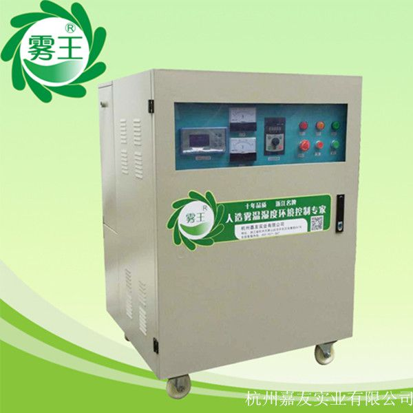 雾王JY-WWGY-B高压微雾加湿器 纺织行业专用加湿器