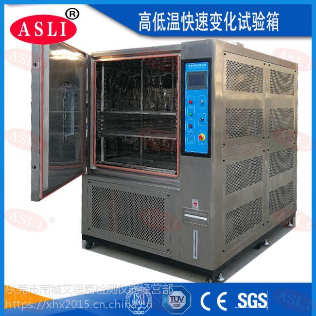 移动式快速温变试验箱厂家