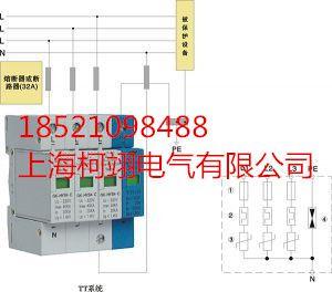 山西省LS1-40/3N-320电涌保护器