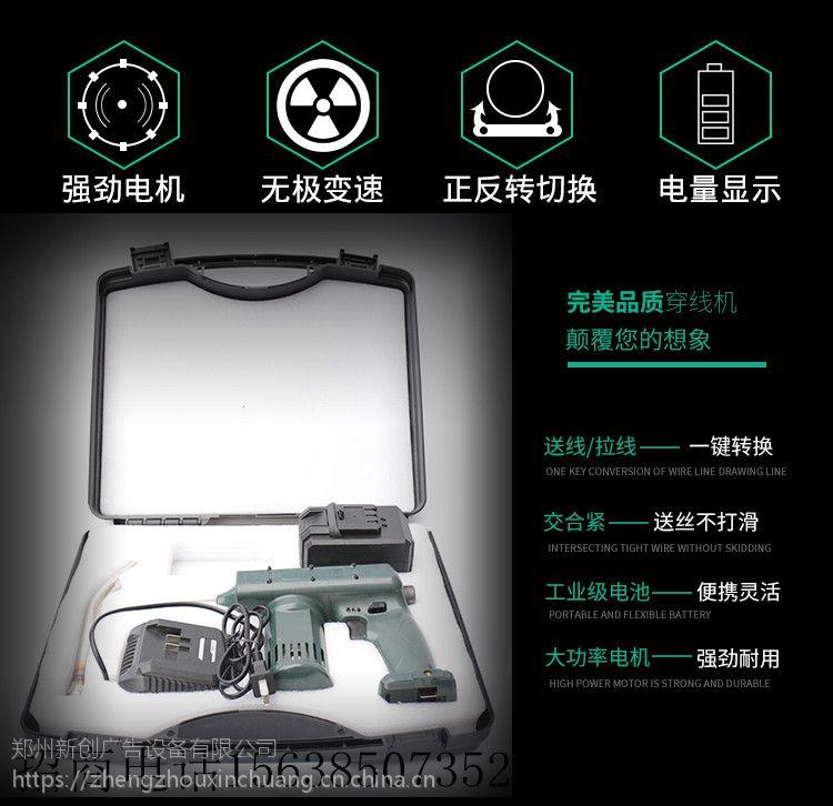 电动暗管穿线器郑州新创自动穿线机