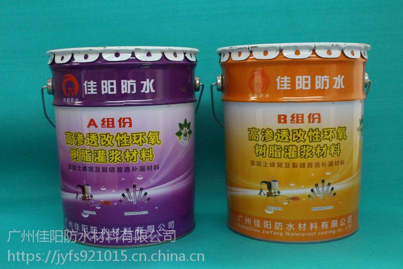 环氧树脂价格/江西南昌佳阳高渗透环氧灌浆料价格