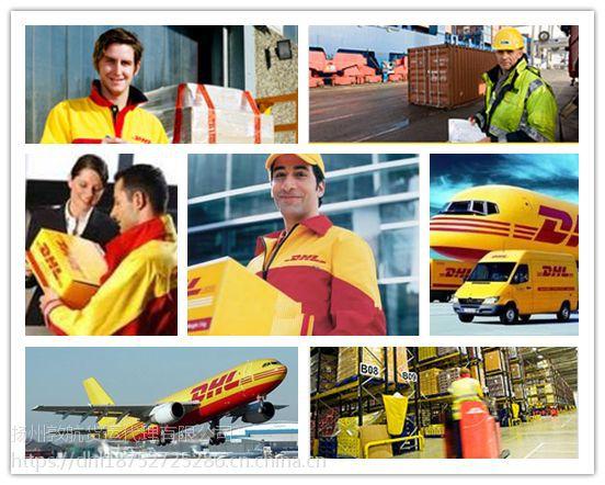 镇江DHL国际快递公司,镇江DHL国际快递电话,京口区DHL国际快递网点