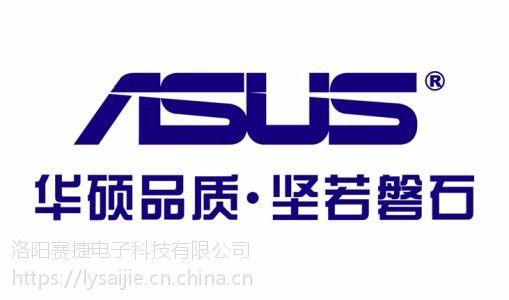 欢迎访问~洛阳华硕电脑售后服务网点官方网站受理中心