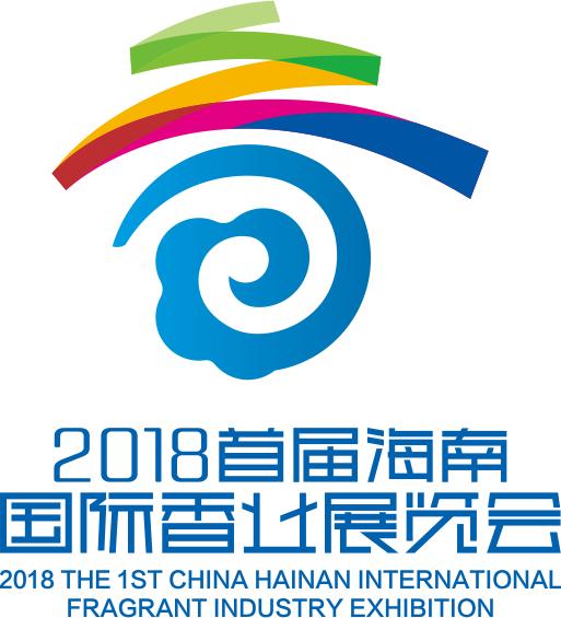 2018首届海南国际香业展览会