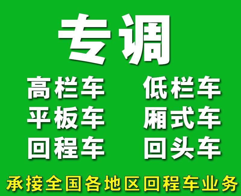 上海到珠海大货车出租货运 上海到珠海平板车拉货