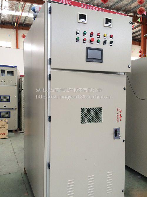 水利泵站型10kv高压固态软起动柜介绍