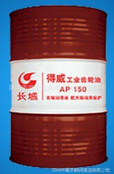 170公斤/200L-长城得威AP460重负荷油,长城工业齿轮油CLP220价格