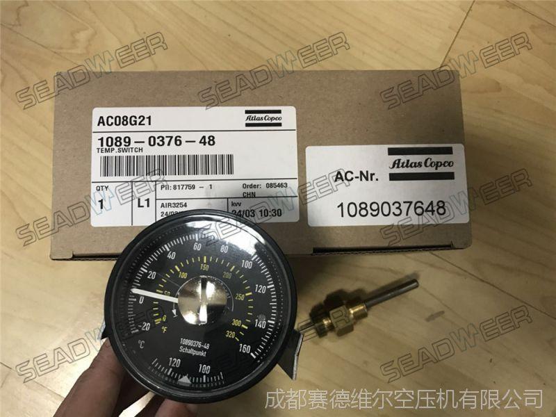 1089037619阿特拉斯空压机温度开关 移动机温度开关
