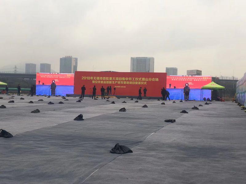 上海开业活动策划公司