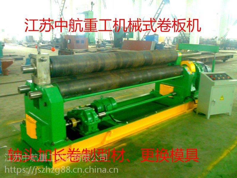 江苏中航重工厂家供应W11S多功能卷板机 万能式卷板机