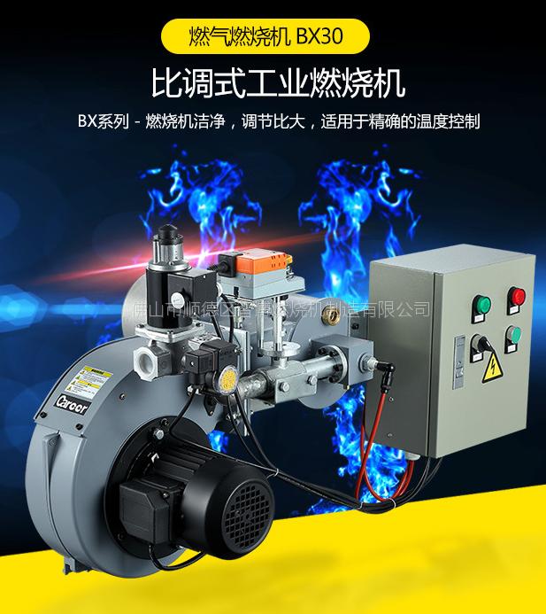 凯利咀式燃烧机 比调式30万大卡燃气燃烧器 工业锅炉加热设备