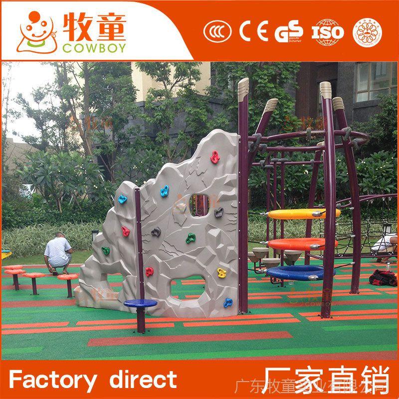 定制大型淘气堡游乐设备施工厂趣味户外儿童拓展道具攀岩墙直销