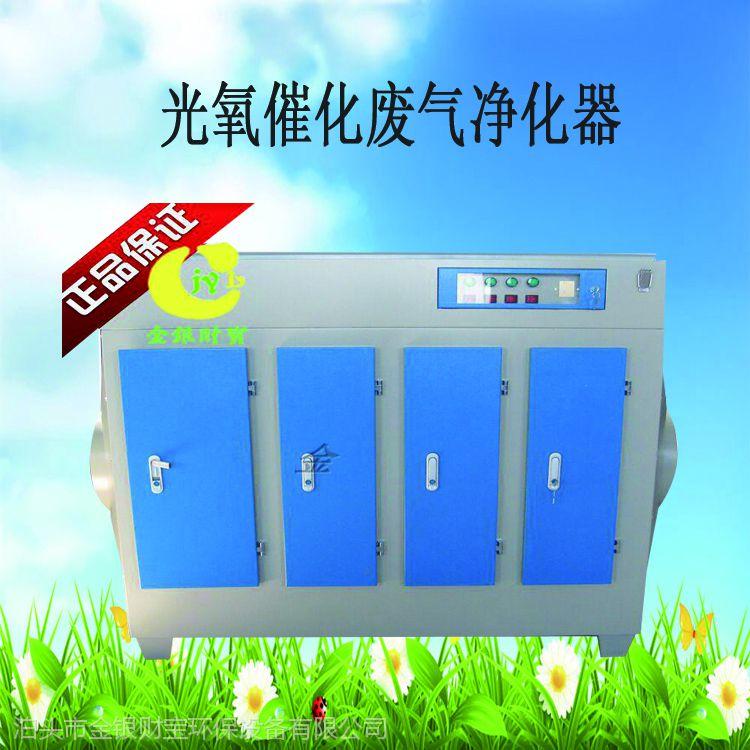 光氧催化环保设备净化器废气处理设备除臭设备 光氧催化UV等离子