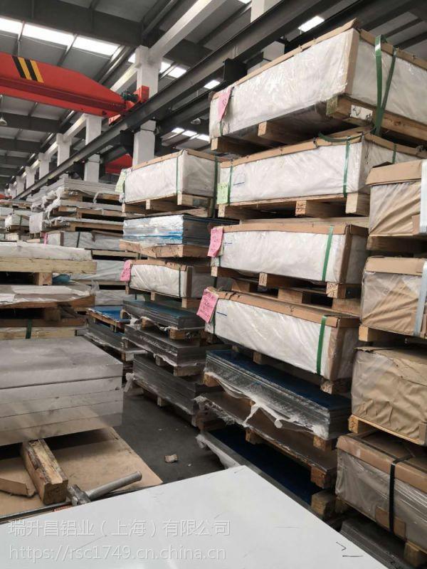 爱励7075铝板T651带材质单 德铝7075任意切割板