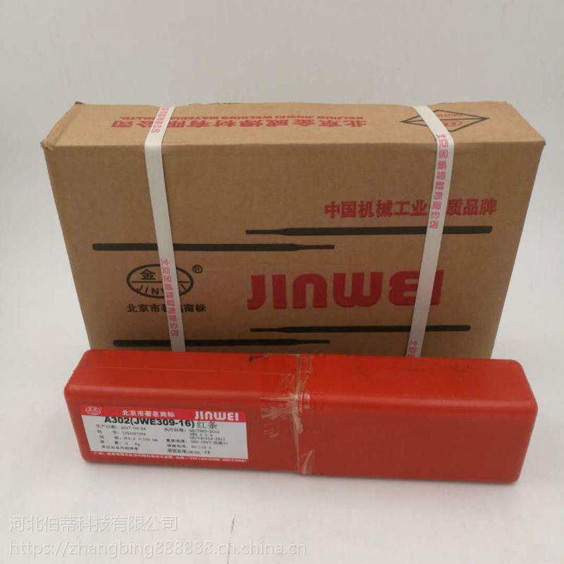 北京金威 A207 E316-15 低氢型不锈钢焊条 焊接材料 批发现货