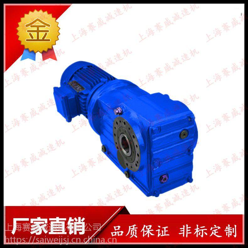 K47螺旋锥齿轮减速机K47-DRS71-M4齿轮箱减速机K57-DRS80-S4