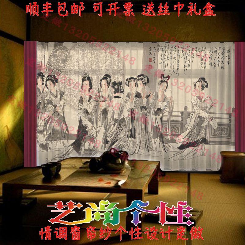 中式茶楼布置用透光古色古香窗帘 茶室创意茶文化仕女窗纱帘定做 艺尚个性情调窗帘纱 时尚艺术窗纱画